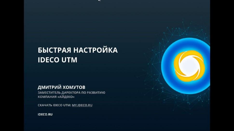 Айдеко: Быстрая настройка Ideco UTM