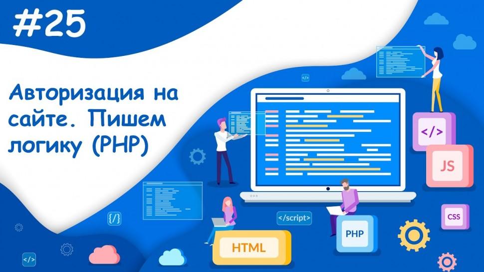 PHP: Авторизация, пишем логику на PHP   Динамический веб-сайт - видео