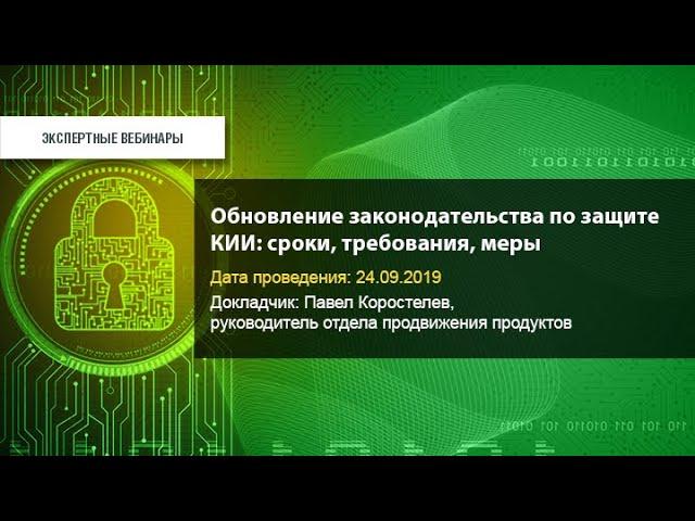 Код Безопасности: Обновление законодательства по защите КИИ: сроки, требования, меры