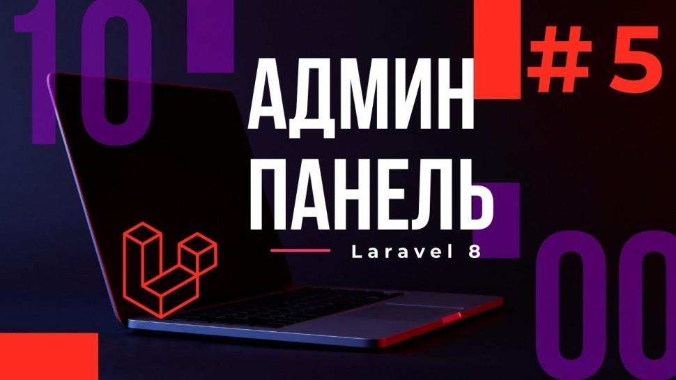 PHP: #5 Разработка админ-панели на Laravel 8. Добавление и вывод всех категорий - видео