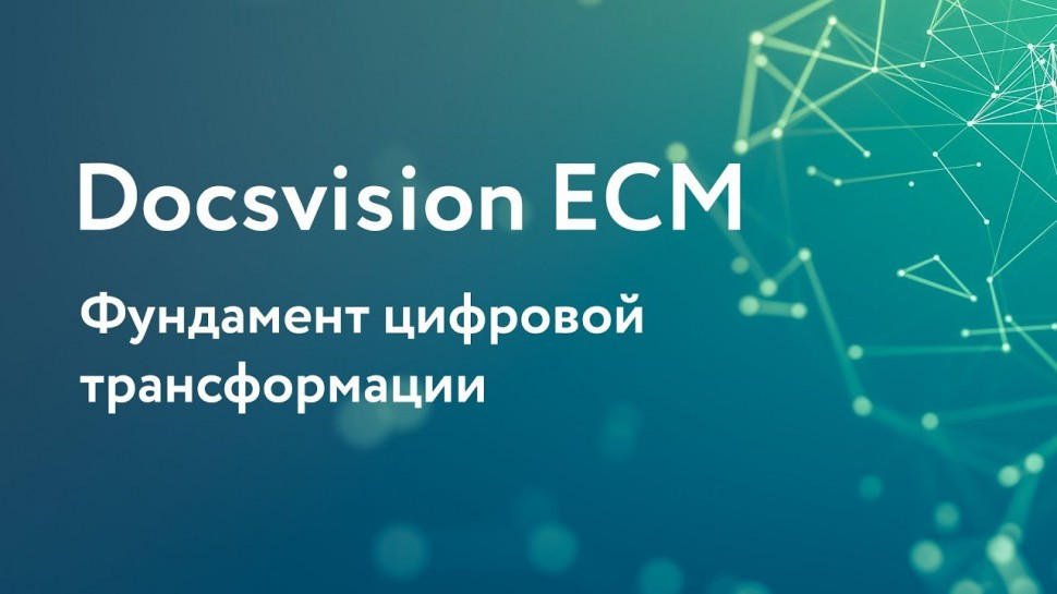 Docsvision: Docsvision ECM — фундамент цифровой трансформации