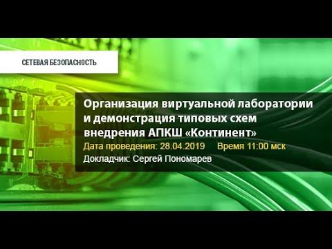 Код Безопасности: Организация виртуальной лаборатории и демонстрация типовых схем внедрения АПКШ «Ко