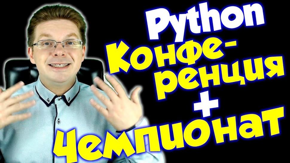 Профессиональная конференция для Python разработчиков 2020 / Чемпионат России по Pyth
