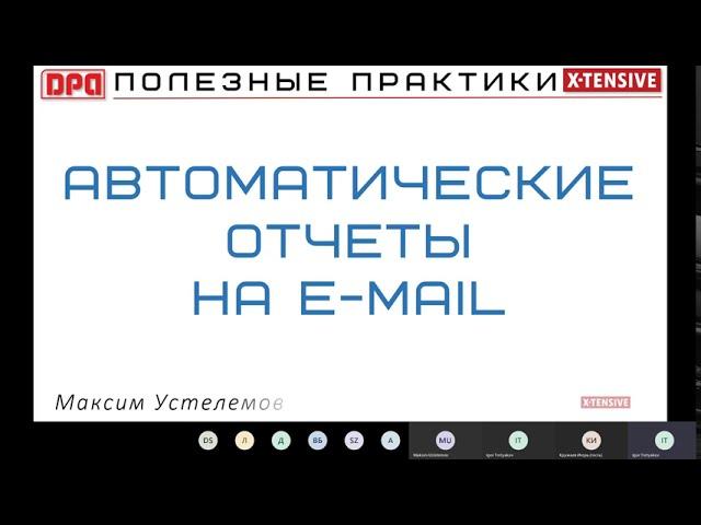 X-Tensive: 20200910 DPA 5 1 автоматические отчёты на e mail 20200910