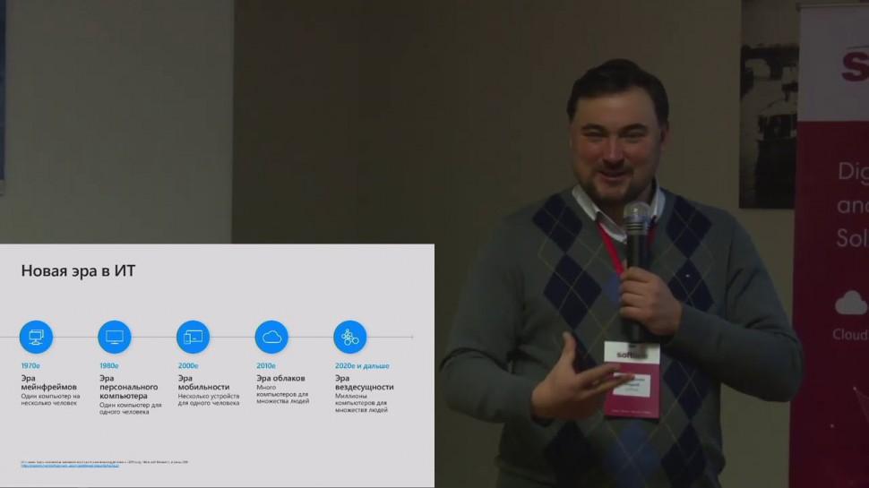Softline: Курс на облака! Решения Azure непрерывность бизнеса без капитальных затрат