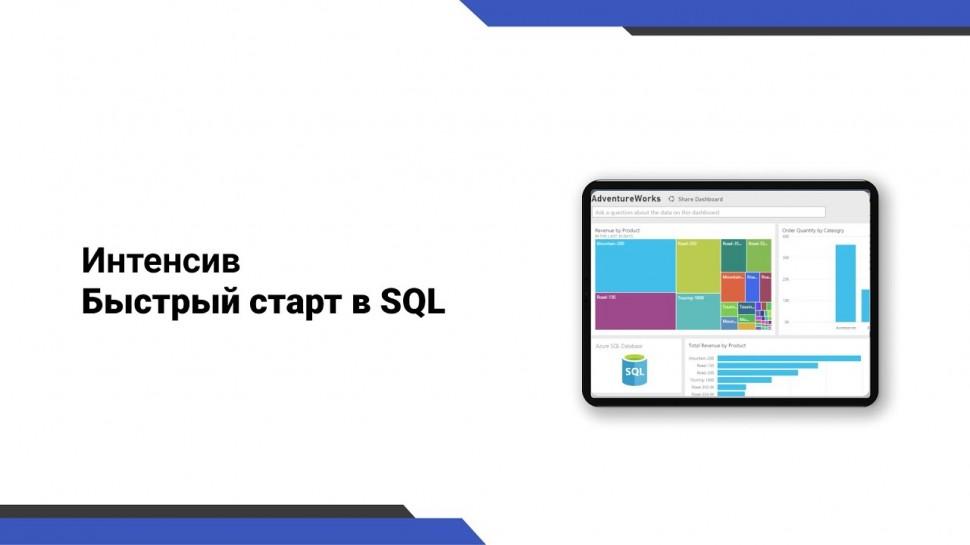 IQBI: Быстрый старт в SQL - Интенсив с Дмитрием Пилюгиным - видео