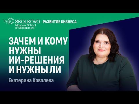 SKOLKOVO: 3 совета бизнесу от директора по данным СКОЛКОВО - видео