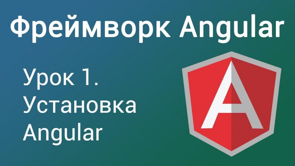 PHP: Урок 1. Фреймворк Angular. Введение. Установка Angular - видео