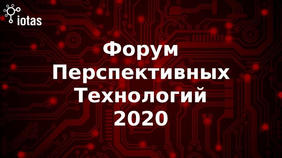 Ассоциация Интернета Вещей: Форум Перспективных Технологий 2020