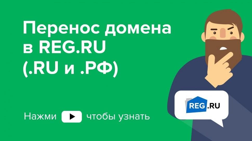 REG.RU: Перенос домена в REG.RU (.RU и .РФ)