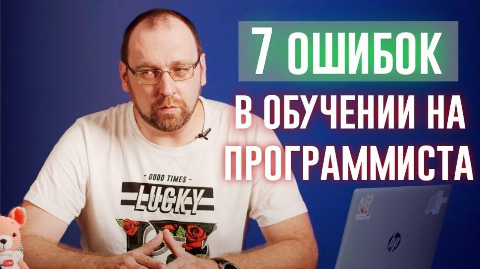 J: 7 ошибок в обучении на программиста - видео