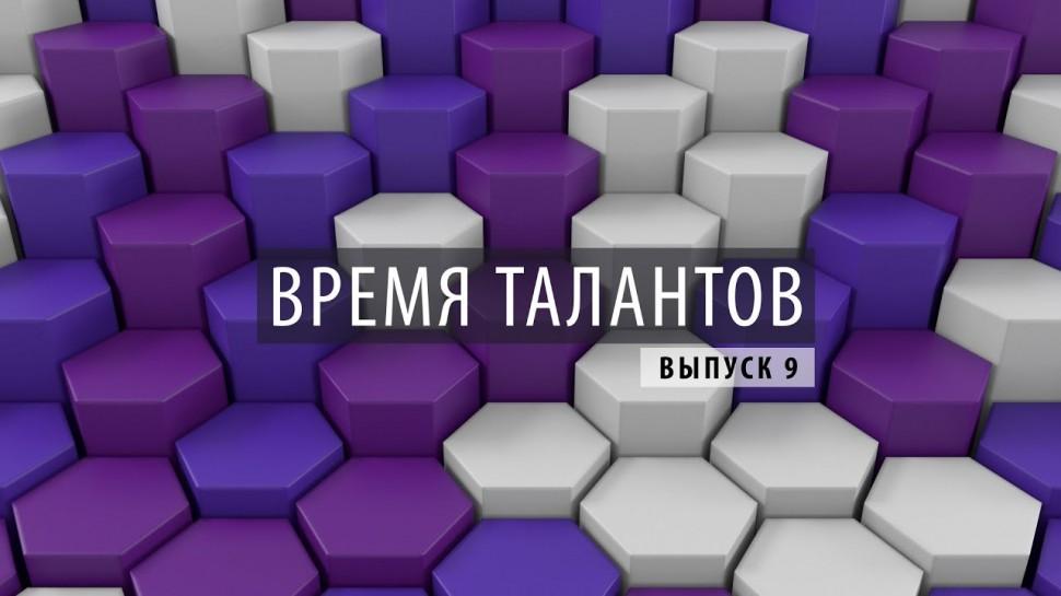 Диасофт: ПРОбизнес - Время талантов. Александр Глазков. Выпуск 9