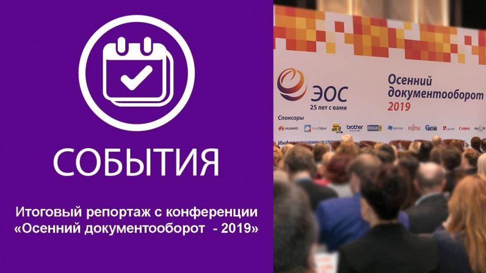 ЭОС: Итоговый репортаж с конференции «Осенний документооборот - 2019»