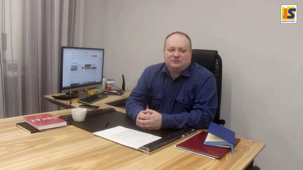InfoSoftNSK: Отзыв компании «МСВ» о работе с «ИнфоСофт»