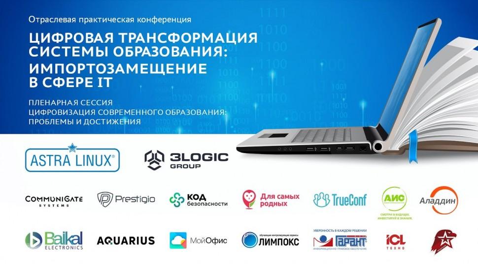 Цифровизация: Пленарная сессия: Цифровизация современного образования: проблемы и достижения - видео
