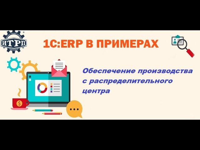 1C:ERP. Обеспечение с распределительного центра