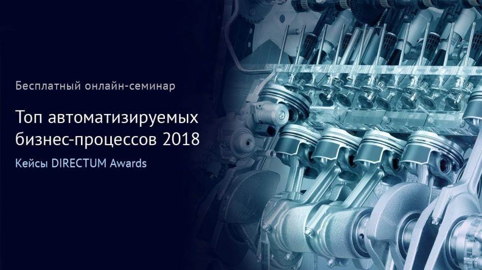 Directum: Топ автоматизируемых бизнес-процессов 2018. Кейсы DIRECTUM Awards