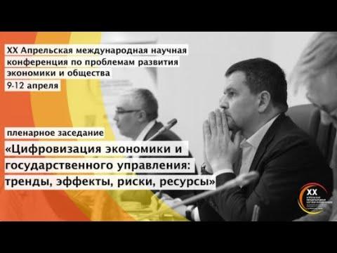 Цифровизация: Пленарное заседание «Цифровизация экономики и государственного управления» - видео