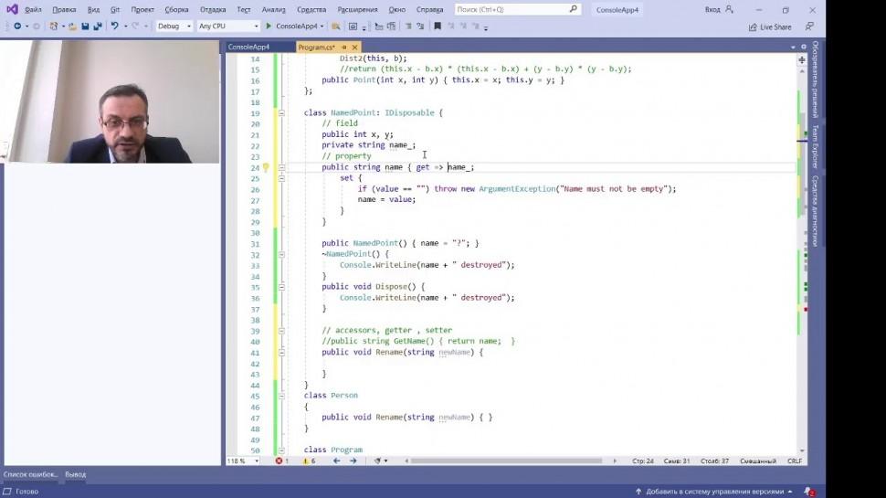 C#: Программирование на C# 6 - видео