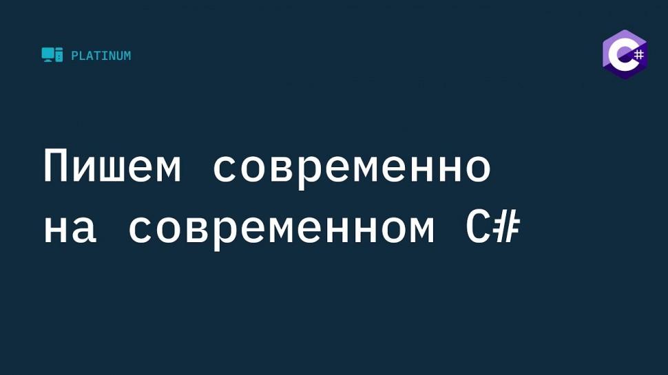 C#: Пишем современно на современном C# - видео