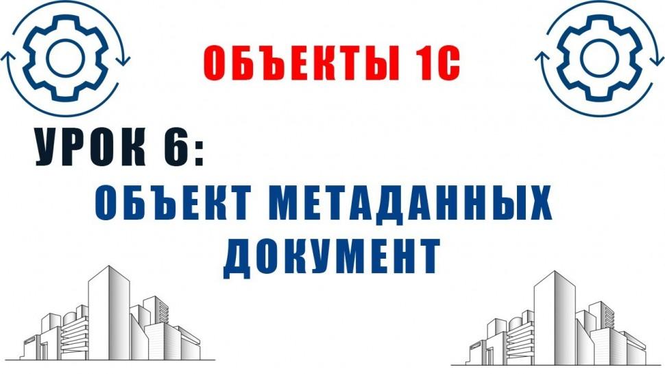 Разработка 1С: Объекты 1С. Урок №6. Объекты метаданных 1С. Документ - видео