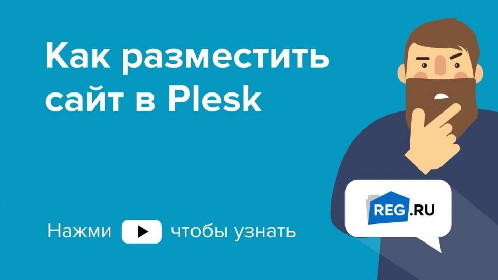 REG.RU: Как разместить сайт в Plesk