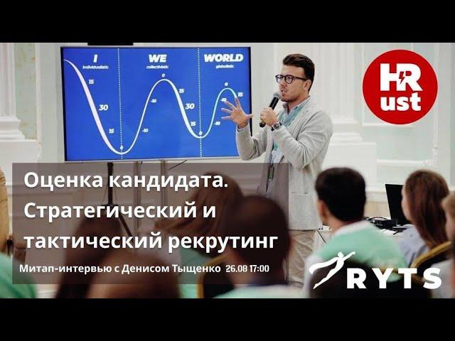 Технопарк Сколково: Оценка кандидата. Стратегический и тактический рекрутинг - HR meetup