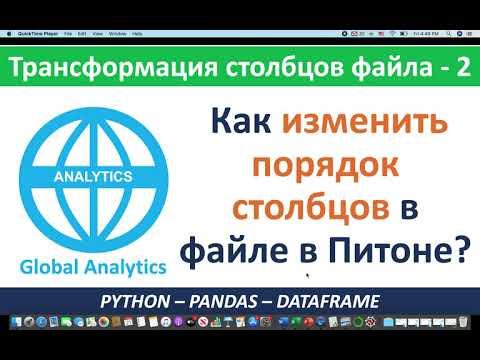 Python: 2, Аналитика данных: Как изменить порядок столбцов в файле в Питоне, Python Pandas? - видео