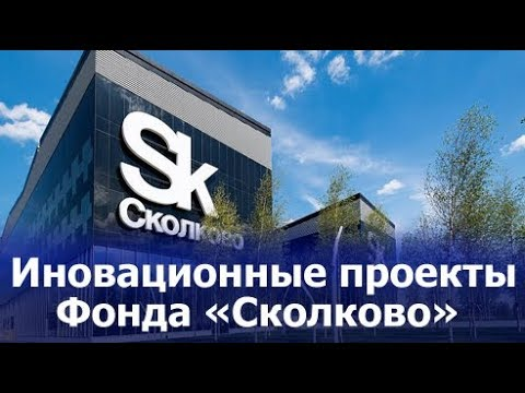 В Челябинске прошел конкурс инновационных проектов Фонда «Сколково»