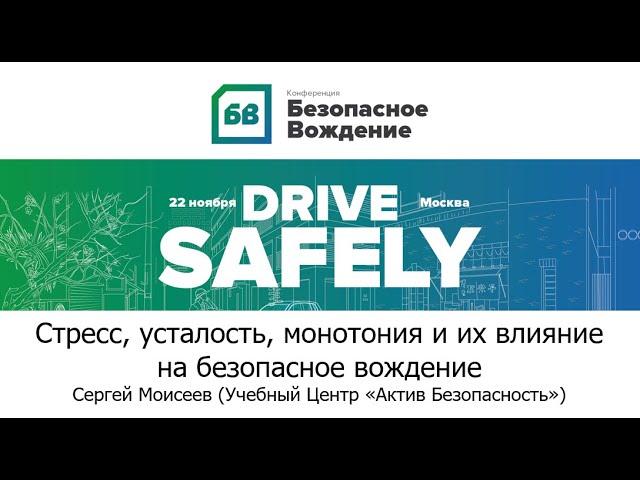 Система СКАУТ: БВ-2018: Сергей Моисеев [Учебный Центр «Актив Безопасность»]