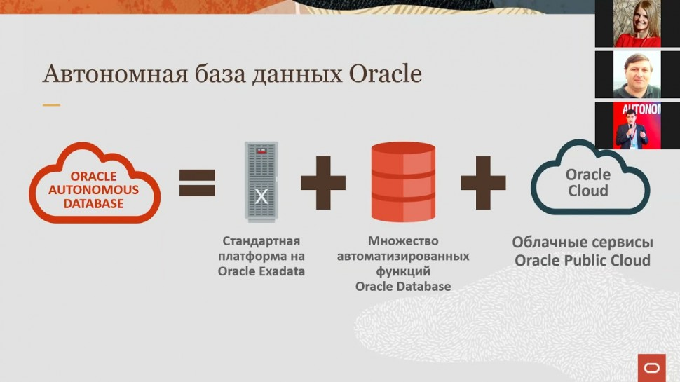 Oracle: APEX Application Development - сервис разработки приложений в облачной инфраструктуре Oracle