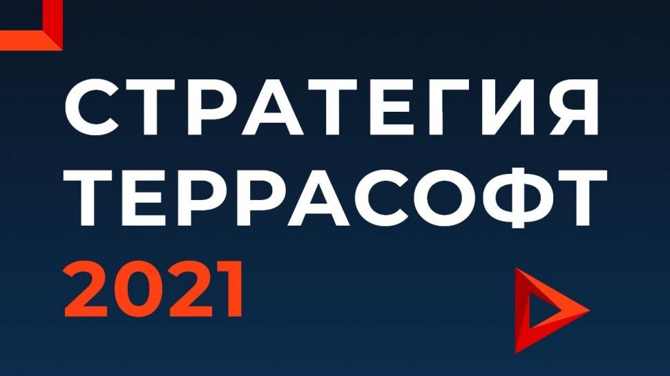 Стратегия Террасофт 2021: ключевые направления развития компании и продуктов Creatio