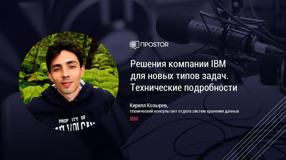 RAIDIX: Решения компании IBM для новых типов задач. - видео