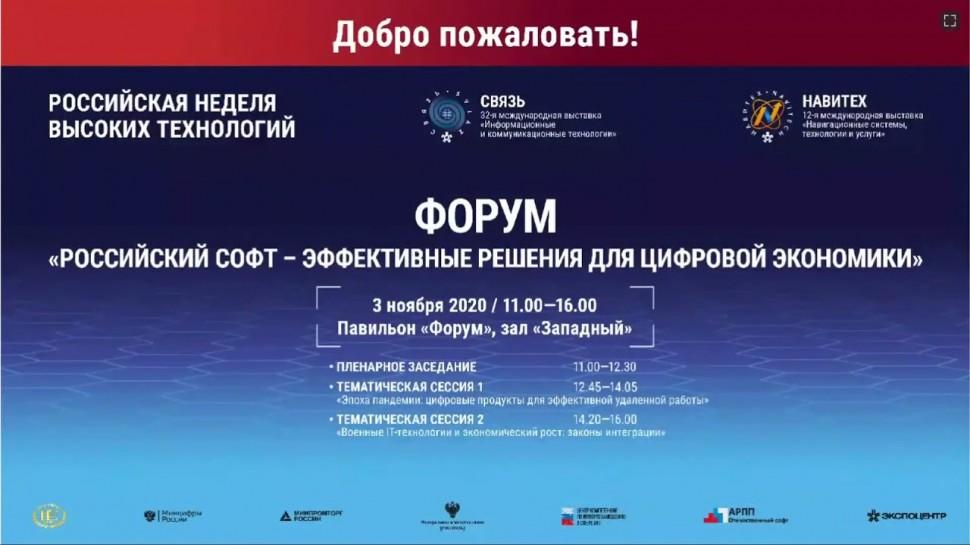 """SOFTWARE: Форум """"Российский софт: эффективные решения"""" 3 ноября 2020 - видео"""