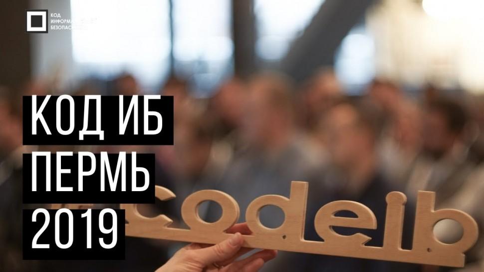 Экспо-Линк: Код ИБ 2019 | Пермь - видео