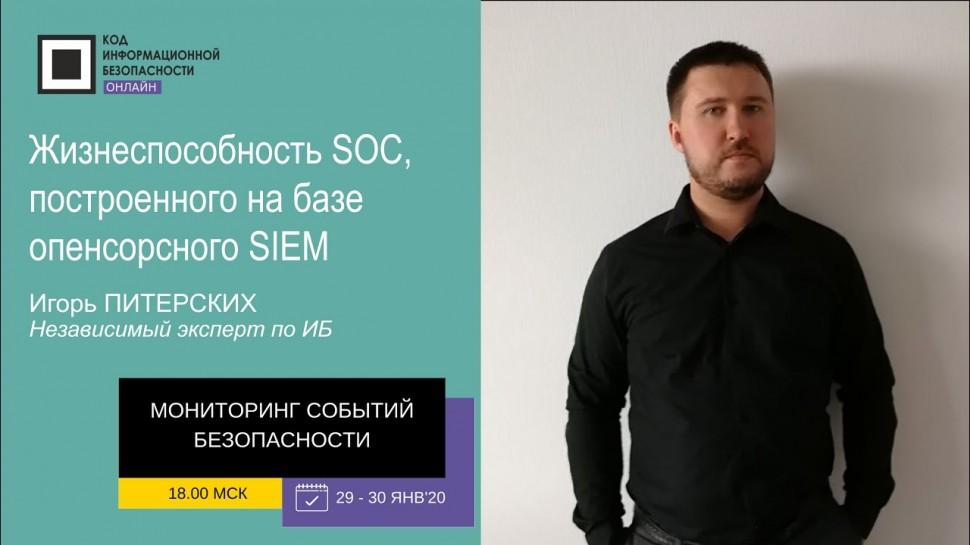 Экспо-Линк: Жизнеспособность SOC, построенного на базе опенсорсного SIEM