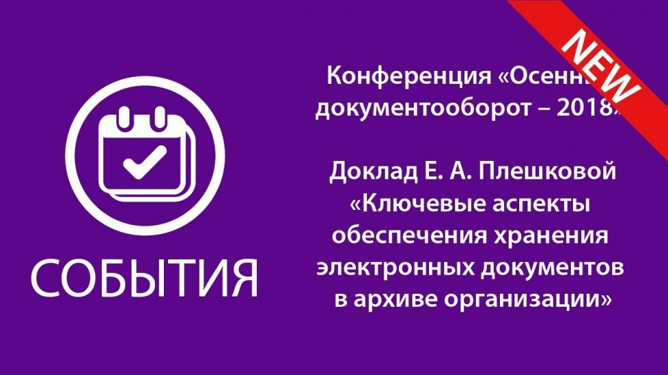 ЭОС: Доклад Е.А. Плешковой о ключевых аспектах обеспечения хранения электронных документов в архиве