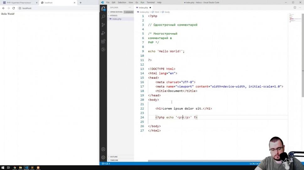 PHP: PHP. Урок 1.2. Синтаксис языка. Правила использования - видео