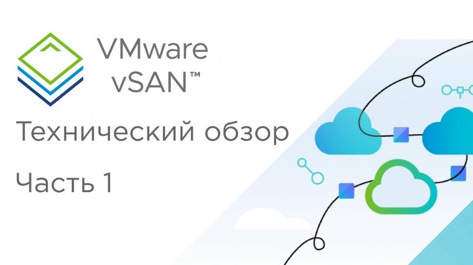 VMware: Технический обзор VMware vSAN: Архитектура и основные принципы работы. - видео