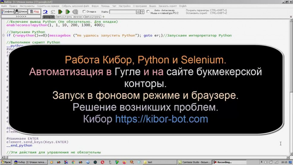 Python: Работа Кибор, Python и Seleni, в фоновом режиме и браузере - видео