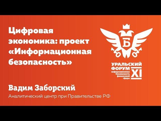 BIS TV — Вадим Заборский: Цифровая экономика — Проект «Информационная безопасность»
