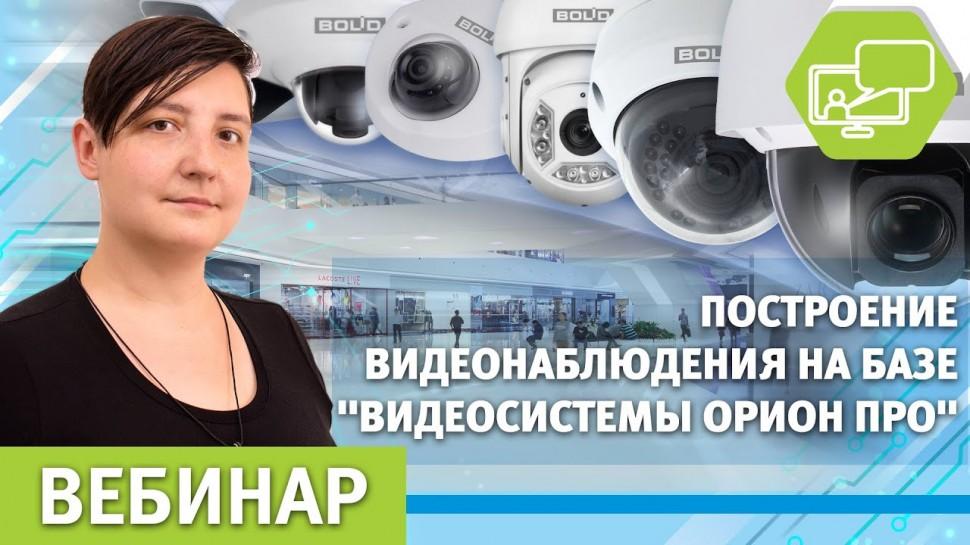 Bolid: построение систем видеонаблюдения на базе Видеосистемы Орион Про