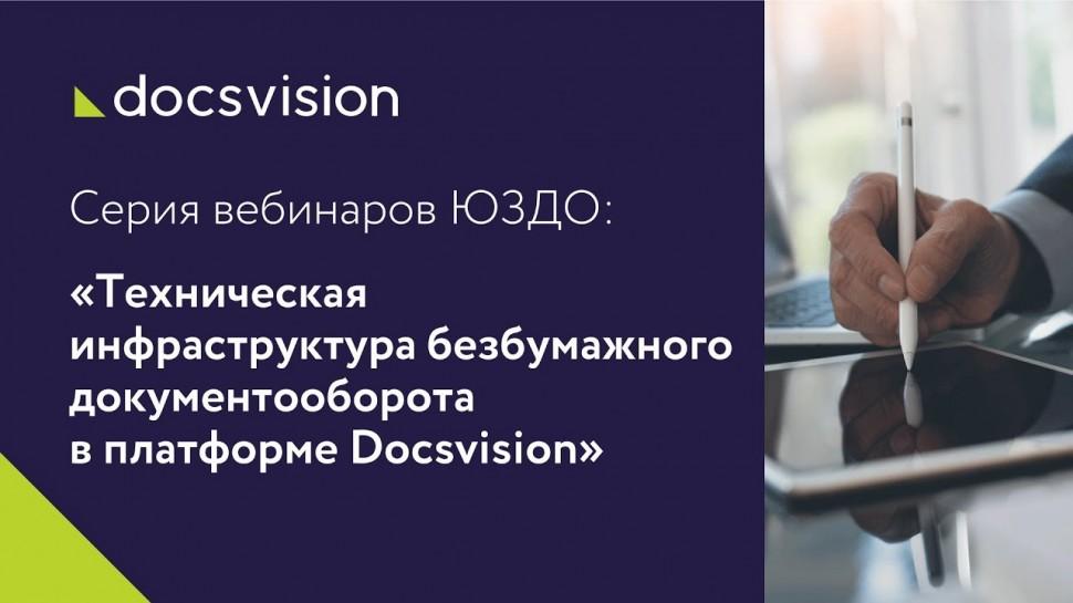 Docsvision: Серия вебинаров ЮЗДО: «Техническая инфраструктура безбумажного документооборота»