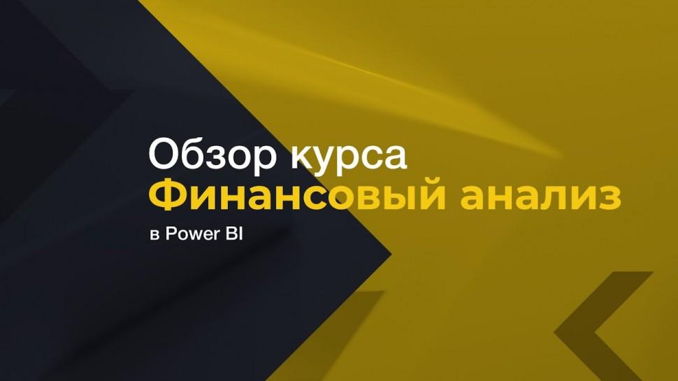 IQBI: О курсе Финансовый анализ в Power BI - видео