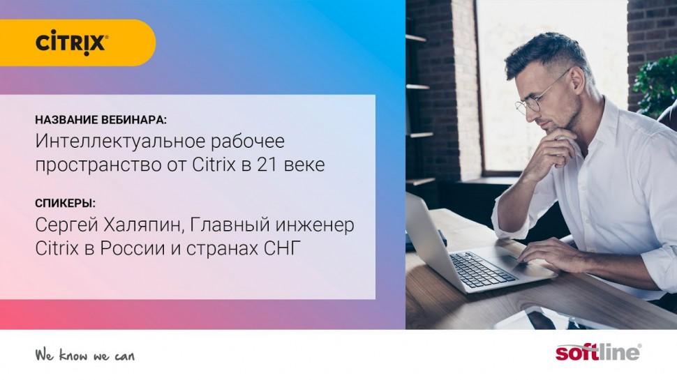 Интеллектуальное рабочее пространство от Citrix в 21 веке