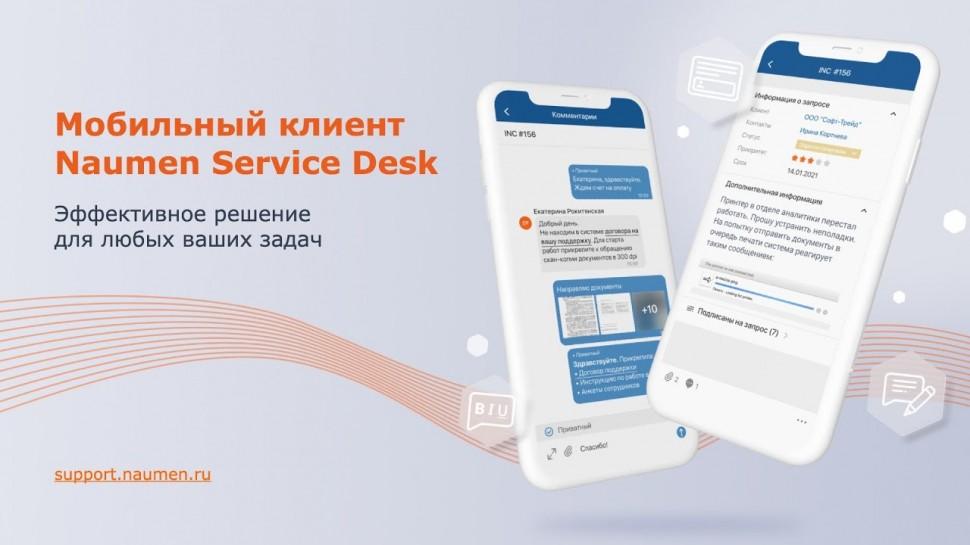 NAUMEN: Мобильное приложение Naumen Service Desk. Новый релиз 9.0 - видео