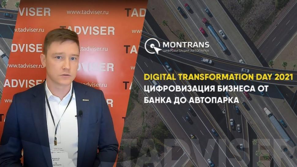 Цифровизация: Digital Transformation Day 2021: Цифровизация бизнеса от банка до автопарка - видео