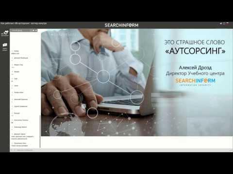 СёрчИнформ: Как работает ИБ аутсорсинг: взгляд изнутри - видео