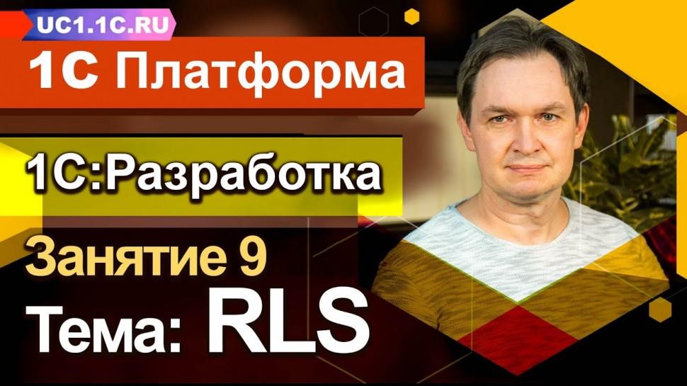 Разработка 1С: 1С РАЗРАБОТКА - Занятие 9 - RLS - видео