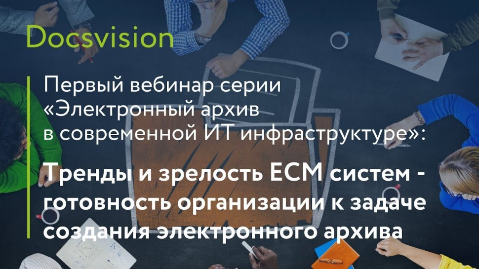 Docsvision: Тренды и зрелость ECM систем – готовность организации к электронному архиву